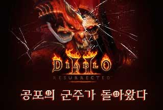 디아블로 II: 레저렉션 출시!